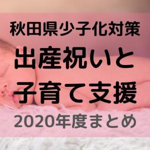 秋田県の少子化対策(2020年度) 出産祝いと子育て支援