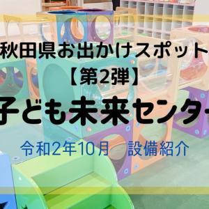 【秋田県のお出かけスポット第2弾】子ども未来センター