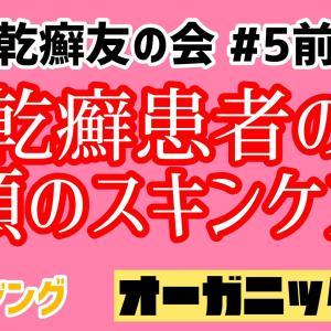 【あきた乾癬友の会】乾癬患者の顔のスキンケアについて(前編)
