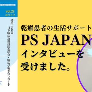 【乾癬患者の生活サポートマガジンPS JAPAN】ロングインタビューを受けました!