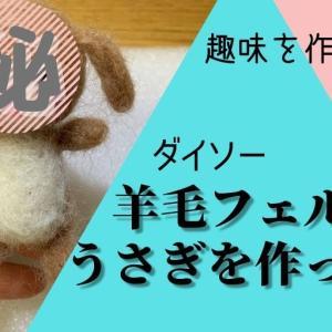 【ダイソー】羊毛フェルトでうさぎを作ってみた!