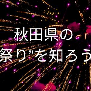 秋田県の「行ってみたい祭り!」を教えます!
