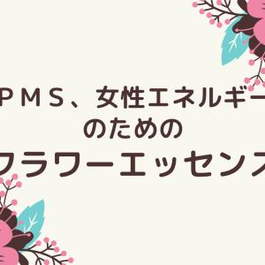 PMS、女性エネルギーのためのフラワーエッセンス