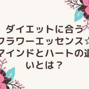 ダイエットに合うフラワーエッセンス☆マインドとハートの違いとは?