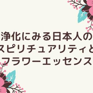 浄化にみる日本人のスピリチュアリティとフラワーエッセンス