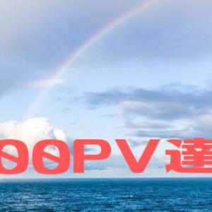 【1,000PV達成!】ブログ開設してから40日後に到達できました!