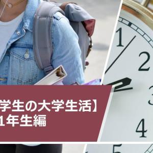 【とある薬学生の学校生活】大学1年生編