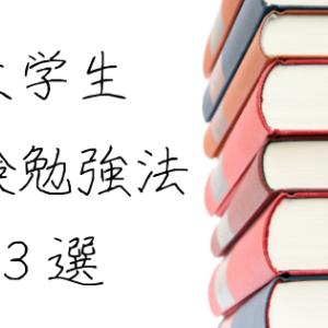【大学生向け】オススメ試験勉強法【3選】