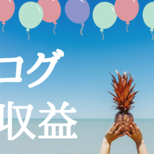 ブログ初心者が初収益!