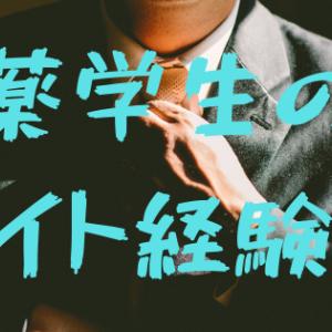 とある薬学生のバイト経験談【大学4~6年生編】