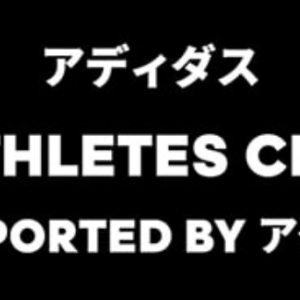 【11/9イベント(堺市)】Adidas YOUNG ATHLETES CHALLENGE