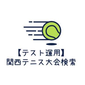 【テスト運用始めます】関西の大会検索