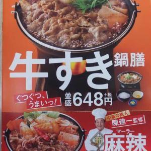 ぐつぐつ うまい~ 牛すき鍋膳(吉野家)