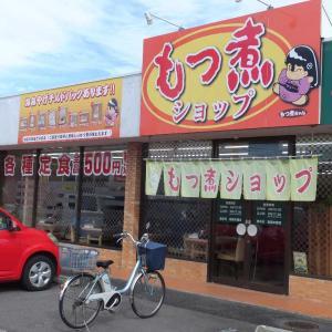 定食全品500円(もつ煮ショップ伊勢崎市)