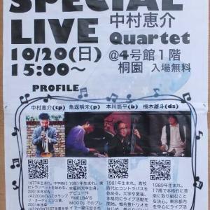 JAZZスペシャルゲストライブ(群桐祭)