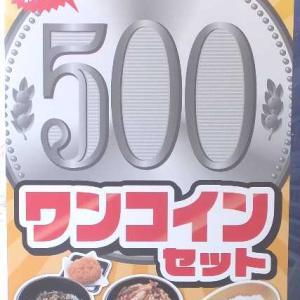 お値段据え置きワンコイン(ゆで太郎太田市新井町店)
