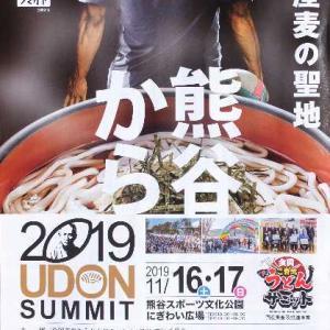 2019うどんサミットと産業祭が同時開催(熊谷市)