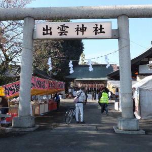 恵比寿講に行ってきた(太田市)