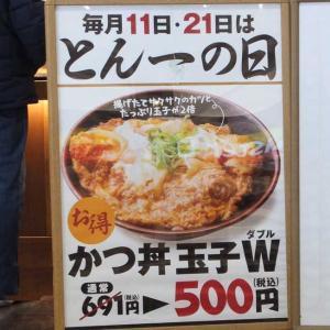 とん一の日かつ丼玉子W500円(イオン太田)