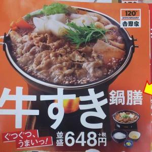 ぐつぐつ うまい牛すき鍋膳(吉野家)