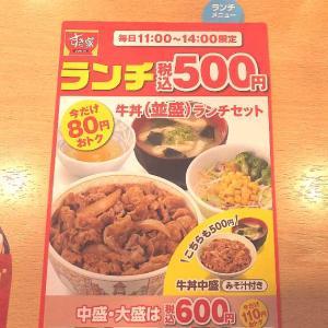すき家のワンコインランチセット(足利葉鹿店)