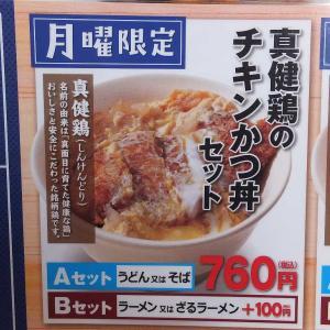 真健鶏のチキンかつ丼セット(山田うどん食堂)