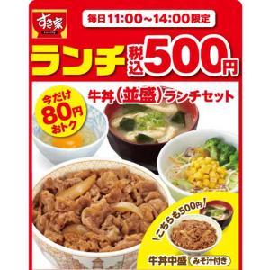 牛丼ランチ セット500円(イオン太田)