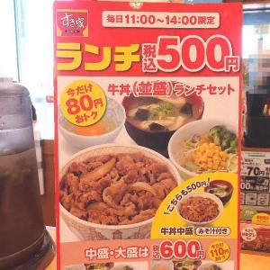 ワンコインすき家の牛丼ランチセット(足利葉鹿店)