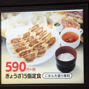 ぎょうざ15個定食ご飯大盛り無料(リンガーハット)