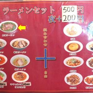 激安台湾ラーメン+中華飯(太田一龍)
