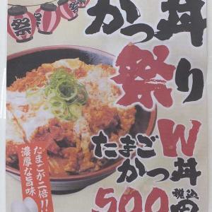 かつ丼祭りたまごW500円(イオン太田)