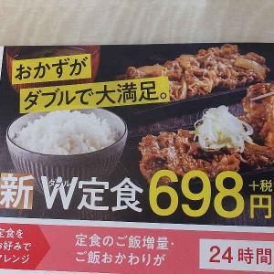吉野家の新W定食