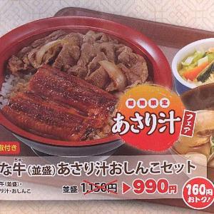 うな牛あさり汁おしんこセット(すき家)