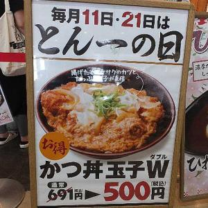ワンコインとん一の日かつ丼玉子W(イオン太田)