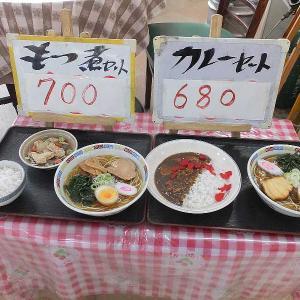春菜のモツ煮セット(ジョイフル本田新田店)
