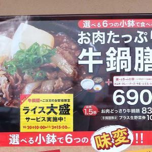 ライス大盛サービスお肉たっぷり牛鍋膳(松屋太田飯塚町店)