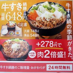 寒いから吉野家の牛すき鍋膳(50号BP太田店)