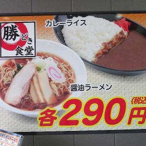 激安醤油ラーメン&カレーライス(勝どき食堂)