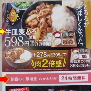 ご飯増量牛皿麦とろ御膳(吉野家)