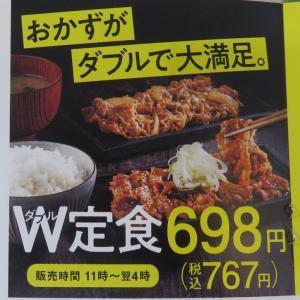 牛皿・牛カルビのW定食(吉野家)