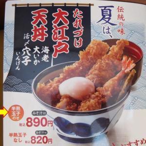 たれづけ大江戸天丼(天丼てんや 群馬館林店)