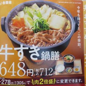 牛すき鍋膳(吉野家定食全品10%オフ)