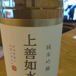 上善水如 純米吟醸