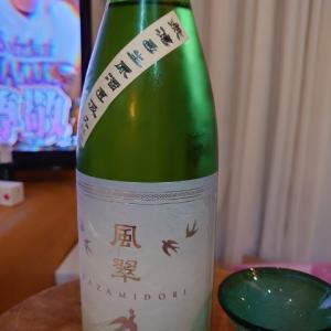風翠 かざみどり 純米酒