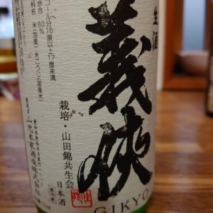 義侠 純米原酒60%