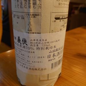 義侠 純米生原酒70%