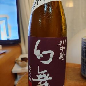 川中島幻舞 純米吟醸無濾過生原酒
