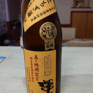 「澤姫 生酛純米」 NO.1954