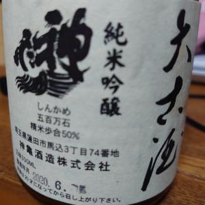 「神亀 純米吟醸 大古酒」 NO.1963
