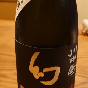「川中島幻舞 純米吟醸雄町 無濾過生原酒」 NO.1972